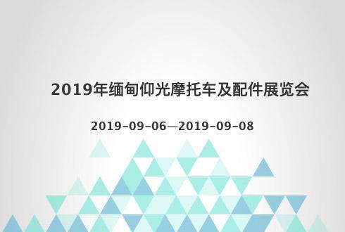 2019年缅甸仰光摩托车及配件展览会