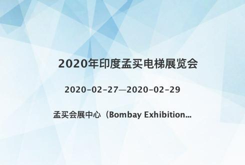 2020年印度孟买电梯展览会