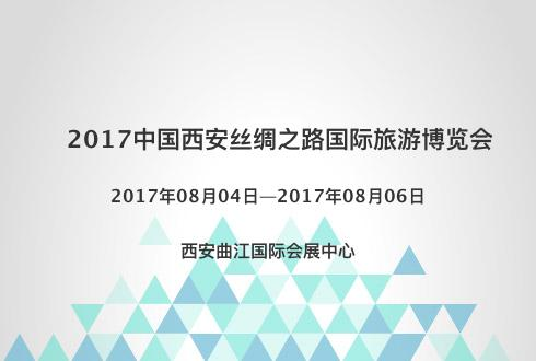 2017中国西安丝绸之路国际旅游博览会