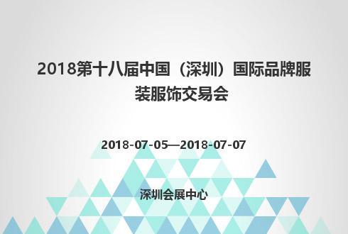 2018第十八届中国(深圳)国际品牌服装服饰交易会