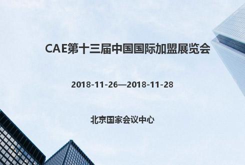 CAE第十三届中国国际加盟展览会