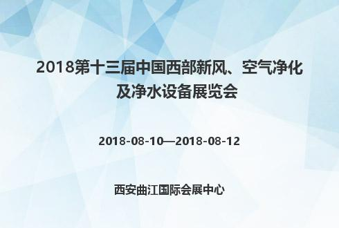 2018第十三届中国西部新风、空气净化及净水设备展览会