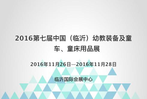 2016第七届中国(临沂)幼教装备及童车、童床用品展