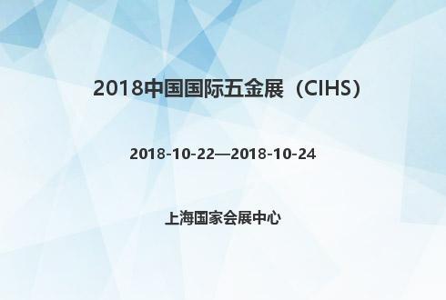 2018中国国际五金展(CIHS)