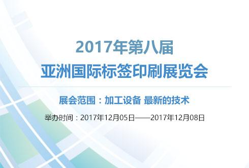 2017年上海第八届亚洲国际标签印刷展览会