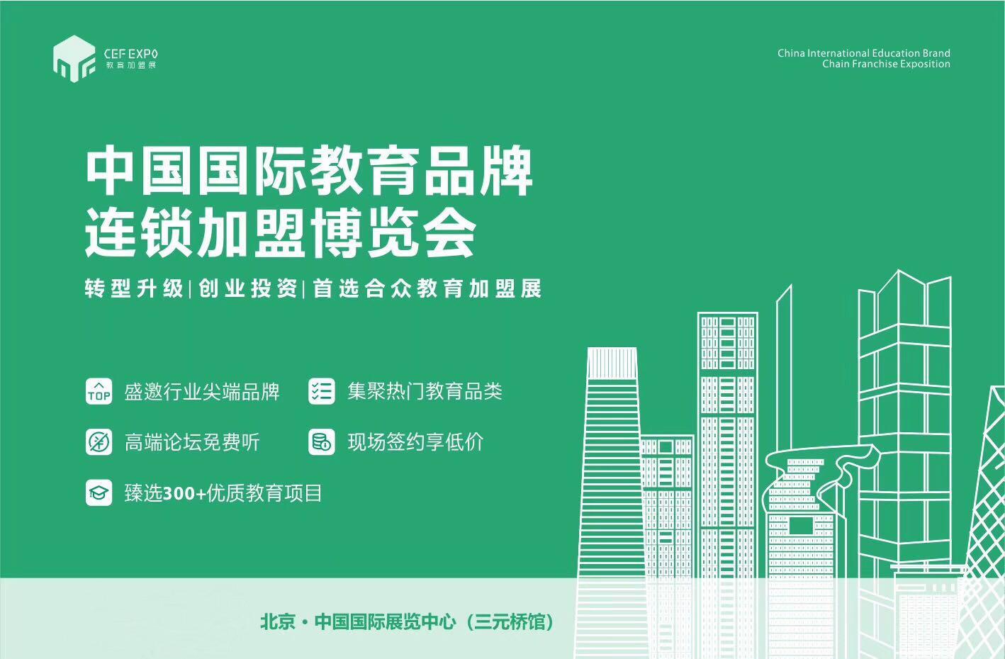 2019中國國際教育品牌連鎖加盟博覽會