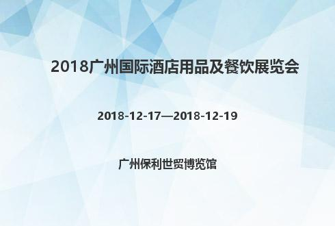 2018廣州國際酒店用品及餐飲展覽會