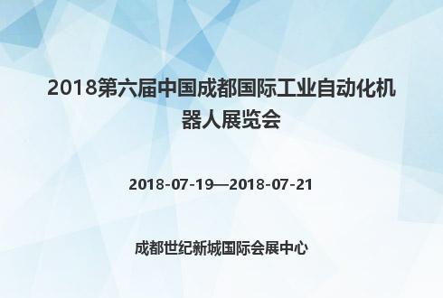 2018第六届中国成都国际工业自动化机器人展览会