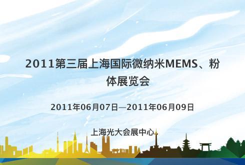 2011第三届上海国际微纳米MEMS、粉体展览会