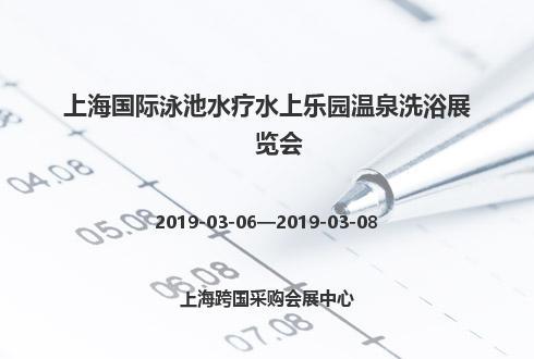 2019年上海国际泳池水疗水上乐园温泉洗浴展览会