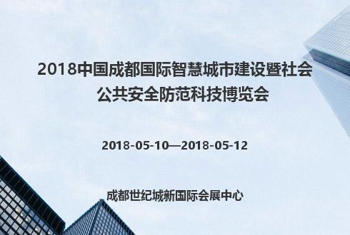 2018中国成都国际智慧城市建设暨社会公共安全防范科技博览会