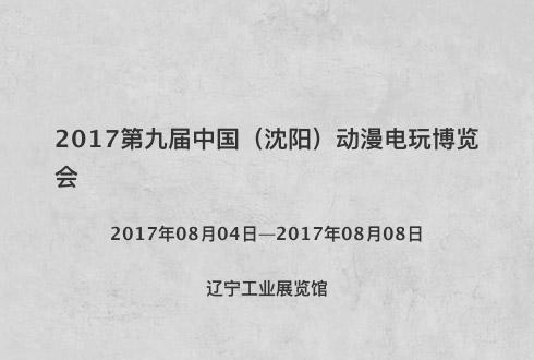 2017第九屆中國(沈陽)動漫電玩博覽會