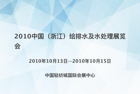 2010中国(浙江)给排水及水处理展览会