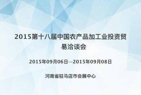 2015第十八届中国农产品加工业投资贸易洽谈会