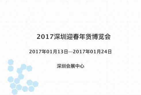 2017深圳迎春年貨博覽會