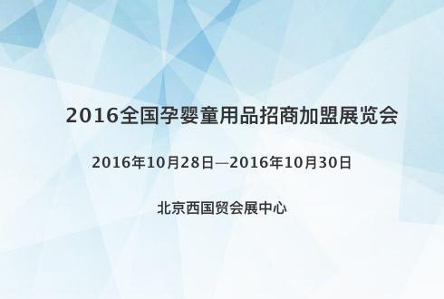 2016全國孕嬰童用品招商加盟展覽會