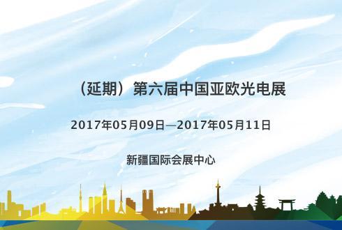 第六届中国亚欧光电展