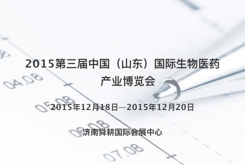 2015第三届中国(山东)国际生物医药产业博览会
