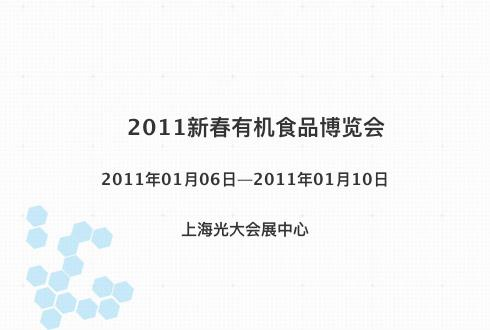 2011新春有机食品博览会