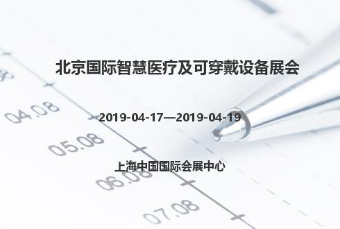 2019年北京國際智慧醫療及可穿戴設備展會