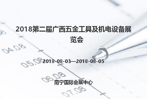 2018第二届广西五金工具及机电设备展览会