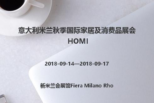 意大利米兰秋季国际家居及消费品展会HOMI