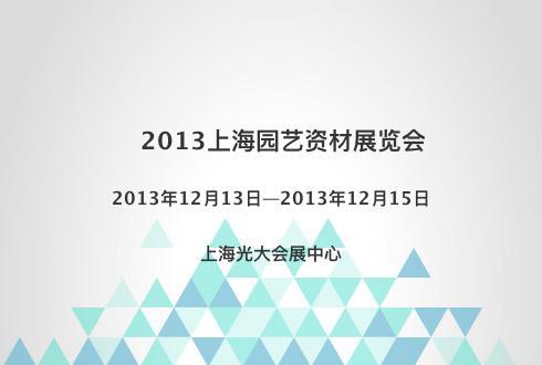 2013上海园艺资材展览会