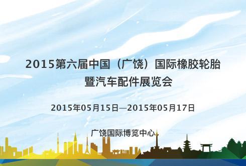 2015第六届中国(广饶)国际橡胶轮胎暨汽车配件展览会