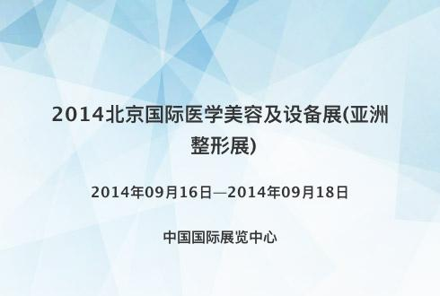 2014北京国际医学美容及设备展(亚洲整形展)