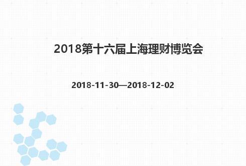2018第十六届上海理财博览会