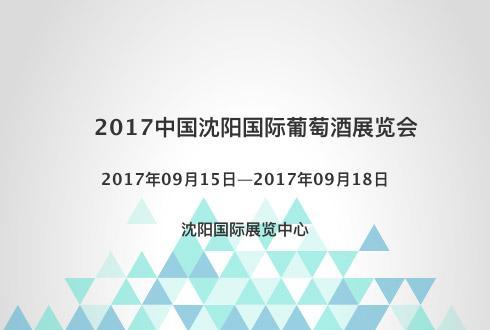 2017中国沈阳国际葡萄酒展览会