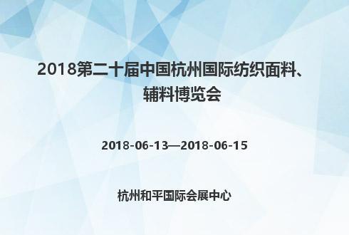2018第二十届中国杭州国际纺织面料、辅料博览会