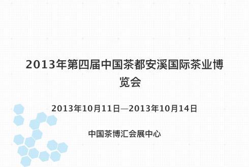 2013年第四届中国茶都安溪国际茶业博览会