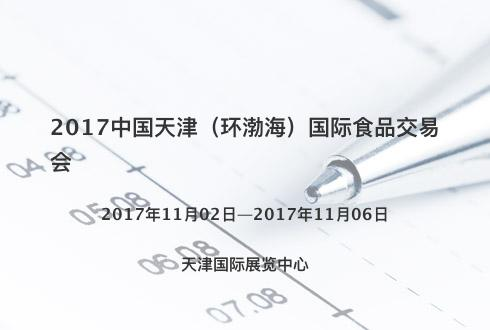 2017中国天津(环渤海)国际食品交易会