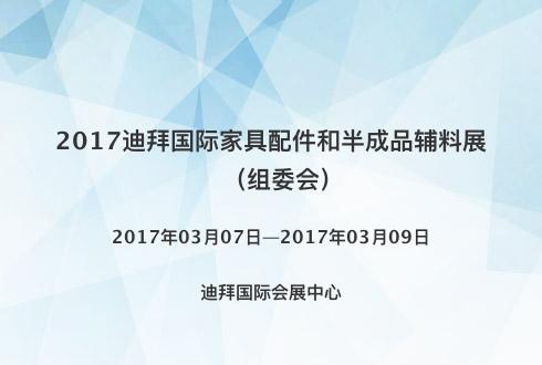 2017迪拜国际家具配件和半成品辅料展(组委会)