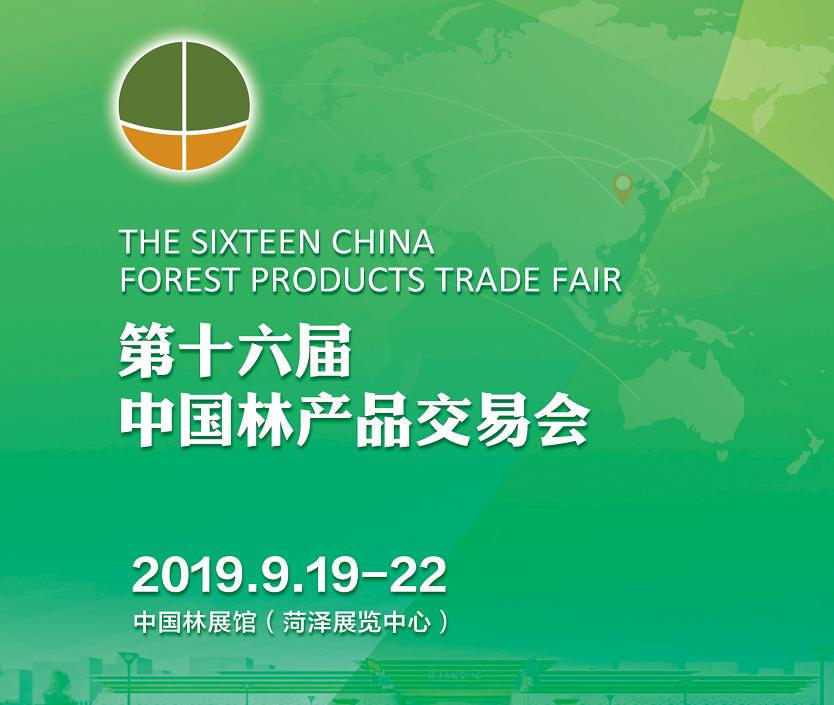 中国林产品交易会