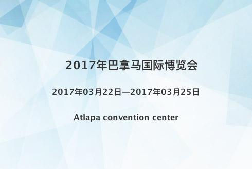 2017年巴拿马国际博览会
