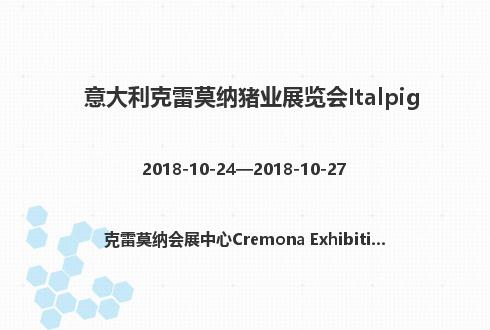 意大利克雷莫纳猪业展览会Italpig