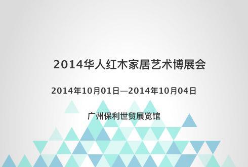 2014华人红木家居艺术博展会