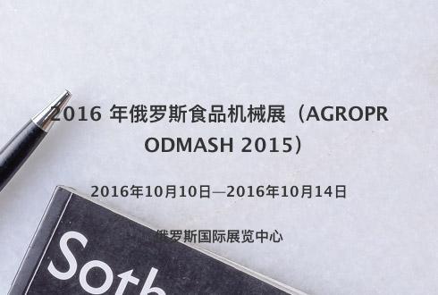 2016 年俄罗斯食品机械展(AGROPRODMASH 2015)