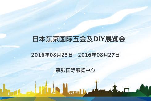 日本东京国际五金及DIY展览会