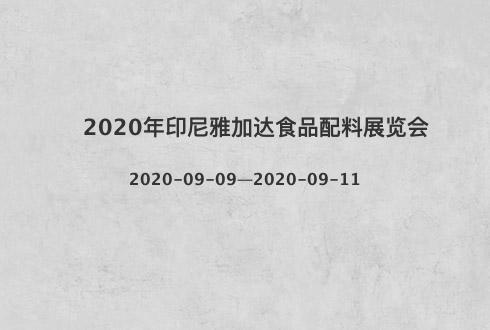 2020年印尼雅加达食品配料展览会