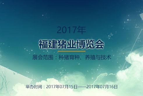 2017年福建猪业博览会