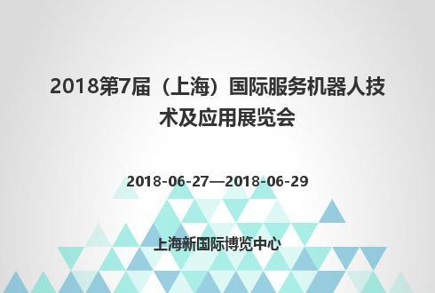2018第7届(上海)国际服务机器人技术及应用展览会