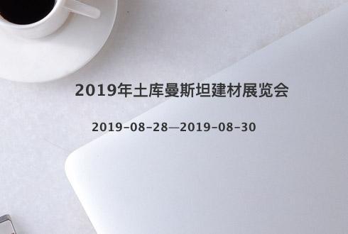 2019年土库曼斯坦建材展览会