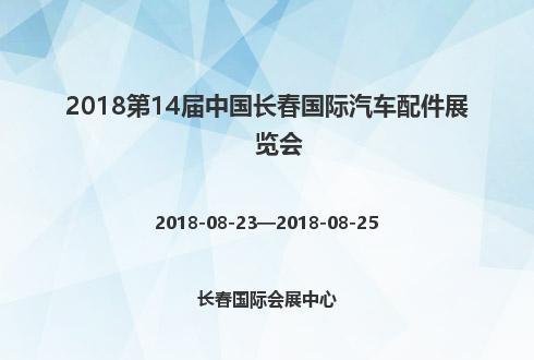 2018第14届中国长春国际汽车配件展览会