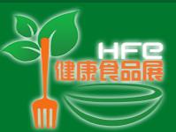 2020第10届健康食品暨品牌农业产品展