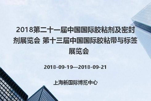 2018第二十一届中国国际胶粘剂及密封剂展览会 第十三届中国国际胶粘带与标签展览会