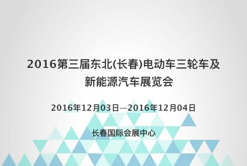 2016第三届东北(长春)电动车三轮车及新能源汽车展览会