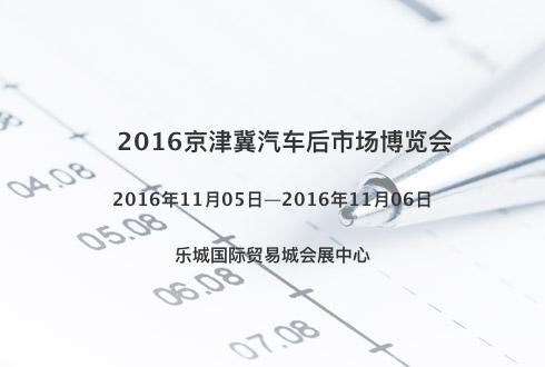 2016京津冀汽车后市场博览会